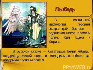 Лыбедь В славянской мифологии героиня, сестра трёх братьев — родоначальников пле