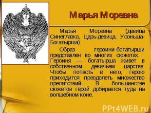 Марья Моревна Марья Моревна (девица Синеглазка, Царь-девица, Усоньша-Богатырша)