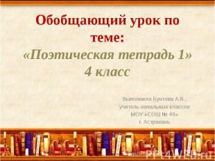 Обобщающий урок по теме: «Поэтическая тетрадь 1» 4 класс Выполнила Бунтова А.В.,
