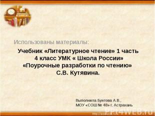 Учебник «Литературное чтение» 1 часть 4 класс УМК « Школа России» «Поурочные раз
