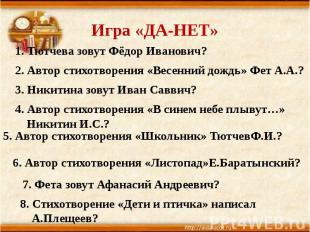 Игра «ДА-НЕТ» 1. Тютчева зовут Фёдор Иванович?