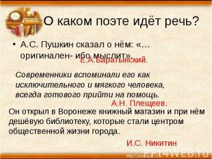 О каком поэте идёт речь? А.С. Пушкин сказал о нём: «… оригинален- ибо мыслит».
