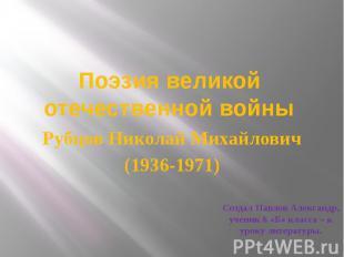Поэзия великой отечественной войны Рубцов Николай Михайлович (1936-1971)