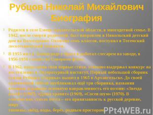 Рубцов Николай Михайлович Биография Родился в селе Емецк Архангельской области,