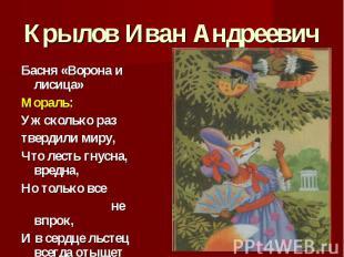 Крылов Иван Андреевич Басня «Ворона и лисица» Мораль: Уж сколько раз твердили ми