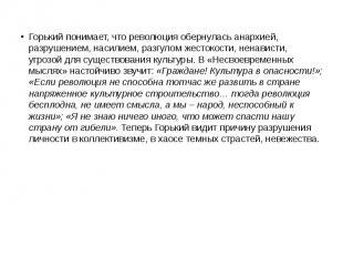 Горький понимает, что революция обернулась анархией, разрушением, насилием, разг
