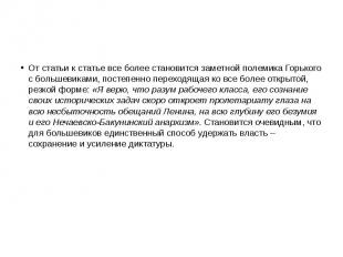 От статьи к статье все более становится заметной полемика Горького с большевикам