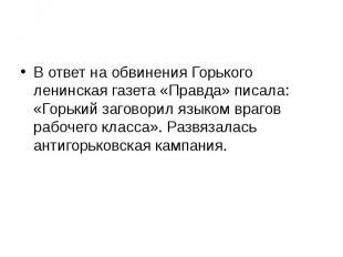 В ответ на обвинения Горького ленинская газета «Правда» писала: «Горький заговор