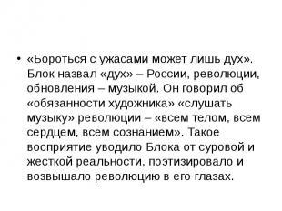 «Бороться с ужасами может лишь дух». Блок назвал «дух» – России, революции, обно