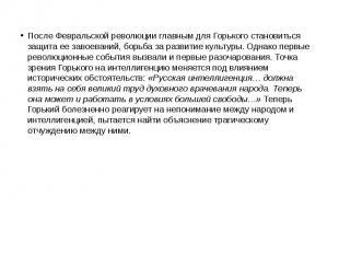 После Февральской революции главным для Горького становиться защита ее завоевани