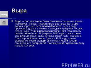 Выра Выра - село, в котором была почтовая станция на тракте Петербург - Псков. П