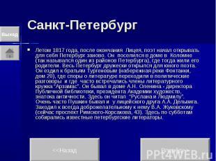 Санкт-Петербург Летом 1817 года, после окончания Лицея, поэт начал открывать для