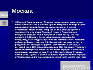 Москва С Москвой были связаны у Пушкина самые первые, самые яркие впечатления де