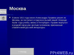 Москва В июле 1811 года юного Александра Пушкина увозят из Москвы, он поступает