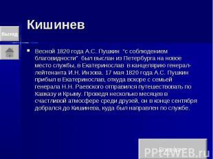 """Кишинев Весной 1820 года А.С. Пушкин """"с соблюдением благовидности"""" был выслан из"""