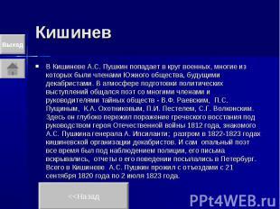 Кишинев В Кишиневе А.С. Пушкин попадает в круг военных, многие из которых были ч