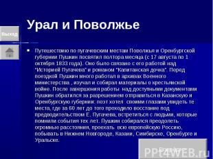 Урал и Поволжье Путешествию по пугачевским местам Поволжья и Оренбургской губерн