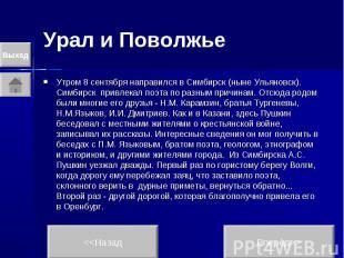 Урал и Поволжье Утром 8 сентября направился в Симбирск (ныне Ульяновск). Симбирс