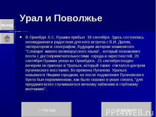 Урал и Поволжье В Оренбург А.С. Пушкин прибыл 18 сентября. Здесь состоялась неож