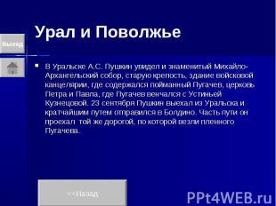 Урал и Поволжье В Уральске А.С. Пушкин увидел и знаменитый Михайло-Архангельский