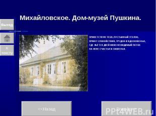 Михайловское. Дом-музей Пушкина.