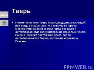 Тверь Пушкин проезжал Тверь более двадцати раз, каждый раз, когда отправлялся по