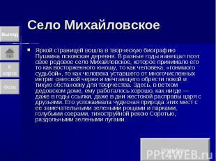 Село Михайловское Яркой страницей вошла в творческую биографию Пушкина псковская
