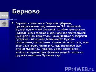 Берново Берново - поместье в Тверской губернии, принадлежавшее родственникам П.А