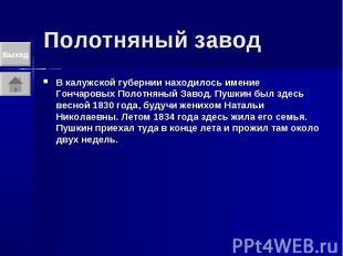 Полотняный завод В калужской губернии находилось имение Гончаровых Полотняный За