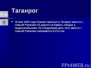 Таганрог 30 мая 1820 года Пушкин приехал в Таганрог вместе с семьей Раевских по