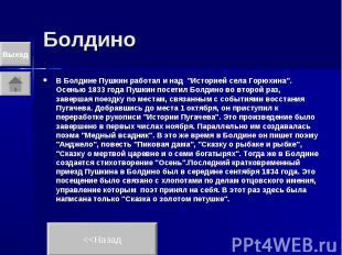 """Болдино В Болдине Пушкин работал и над """"Историей села Горюхина"""". Осень"""
