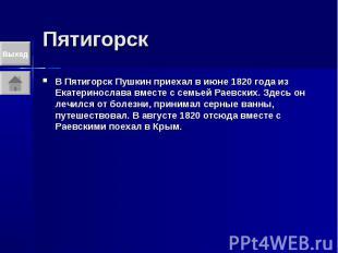 Пятигорск В Пятигорск Пушкин приехал в июне 1820 года из Екатеринослава вместе с