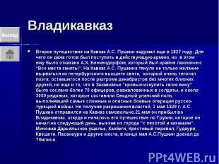 Владикавказ Второе путешествие на Кавказ А.С. Пушкин задумал еще в 1827 году. Дл