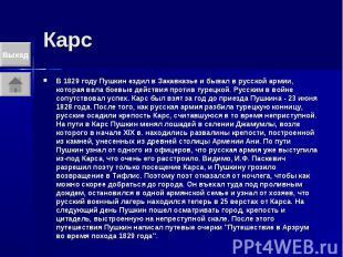 Карс В 1829 году Пушкин ездил в Закавказье и бывал в русской армии, которая вела