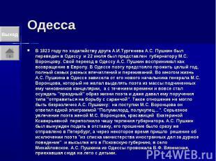 Одесса В 1823 году по ходатайству друга А.И.Тургенева А.С. Пушкин был переведен