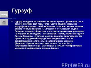 Гурзуф Гурзуф находится на побережье Южного Крыма. Пушкин жил там в августе-сент