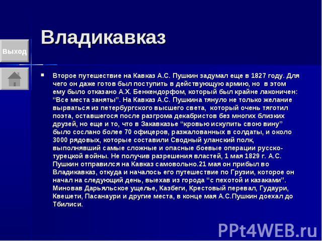 """Владикавказ Второе путешествие на Кавказ А.С. Пушкин задумал еще в 1827 году. Для чего он даже готов был поступить в действующую армию, но в этом ему было отказано А.Х. Бенкендорфом, который был крайне лаконичен: """"Все места заняты"""". На Кавказ А.С. П…"""