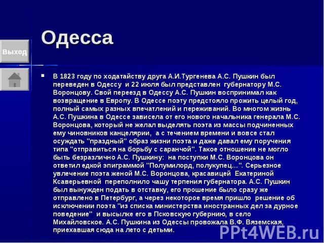 Одесса В 1823 году по ходатайству друга А.И.Тургенева А.С. Пушкин был переведен в Одессу и 22 июля был представлен губернатору М.С. Воронцову. Свой переезд в Одессу А.С. Пушкин воспринимал как возвращение в Европу. В Одессе поэту предстояло прожить …