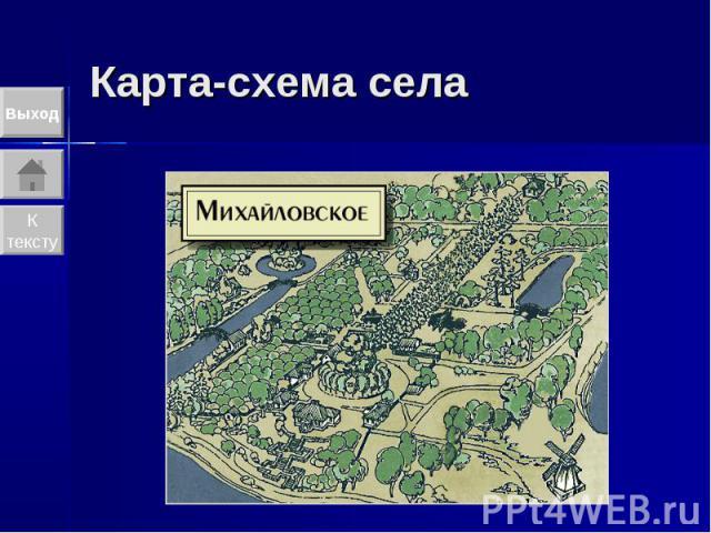 Карта-схема села