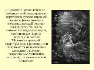 """В """"Русалке"""" Пушкин (так и не завершает всей пьесы целиком) обратился к"""
