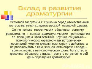 Огромной заслугой А.С.Пушкина перед отечественным театром является создание русс