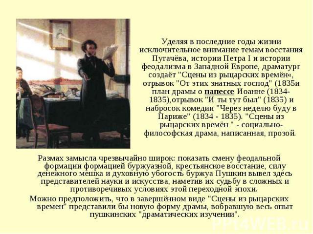 Размах замысла чрезвычайно широк: показать смену феодальной формации формацией буржуазной, крестьянское восстание, силу денежного мешка и духовную убогость буржуа Пушкин вывел здесь представителей науки и искусства, наметив их судьбу в сложных и про…