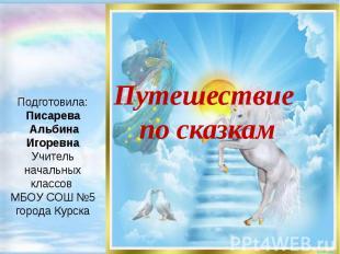 Подготовила: Писарева Альбина Игоревна Учитель начальных классов МБОУ СОШ №5 гор