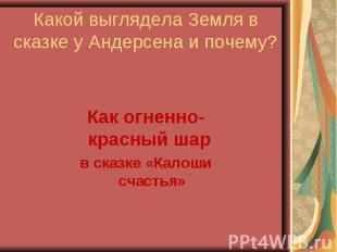 Как огненно-красный шар Как огненно-красный шар в сказке «Калоши счастья»