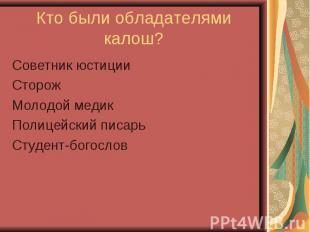 Советник юстиции Советник юстиции Сторож Молодой медик Полицейский писарь Студен