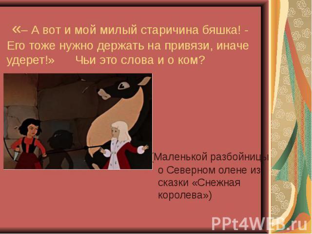 (Маленькой разбойницы о Северном олене из сказки «Снежная королева») (Маленькой разбойницы о Северном олене из сказки «Снежная королева»)