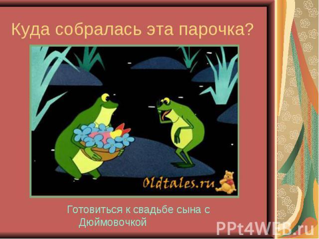 Готовиться к свадьбе сына с Дюймовочкой Готовиться к свадьбе сына с Дюймовочкой