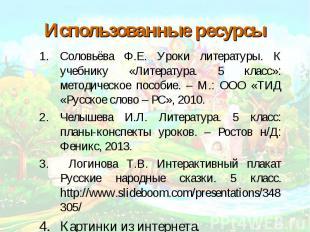 Использованные ресурсы Соловьёва Ф.Е. Уроки литературы. К учебнику «Литература.