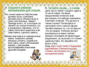 4. Окружите ребенка материалами для чтения. 4. Окружите ребенка материалами для