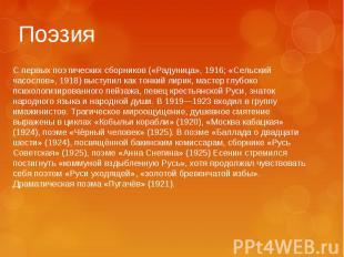 С первых поэтических сборников («Радуница», 1916; «Сельский часослов», 1918) выс
